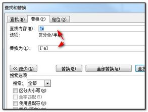 如何将文档中的尾注加方括号