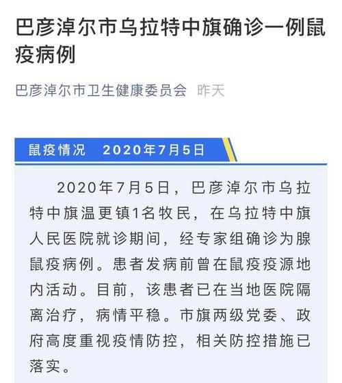 7月5日,巴彦淖尔市卫健委官方微信号发布通报,称4日由乌拉特中旗医院上报的疑似鼠疫病例经专家组确诊为腺鼠疫病例.