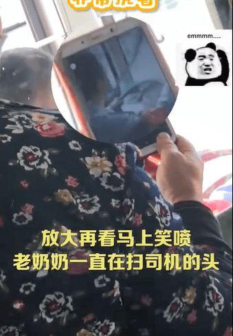 老奶奶坐公交对着司机的头扫码再扫扫就出来啦