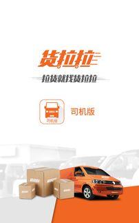 货拉拉司机版app下载货拉拉司机版最新版本