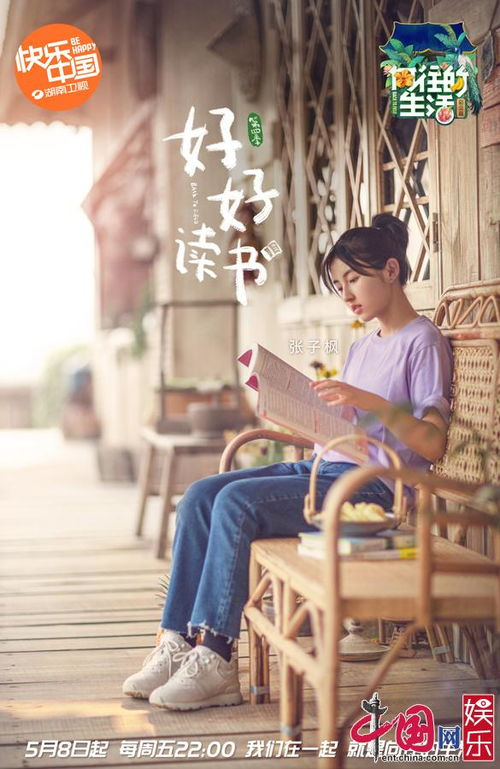 向往的生活第四季先导片周五来袭张子枫蘑菇屋读书