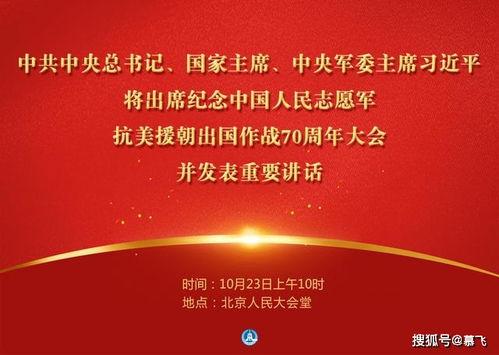 直播纪念中国人民志愿军抗美援朝出国作战70周年大会
