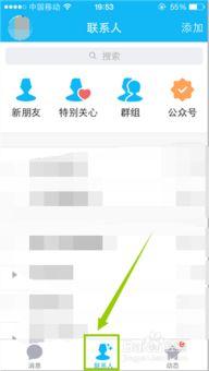 怎么发匿名悄悄话 QQ