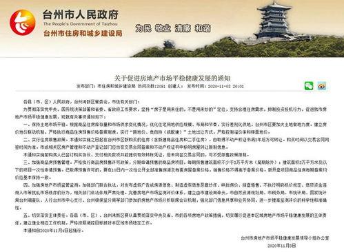 浙江台州出台房产新政市区新购住房3年内不得交易
