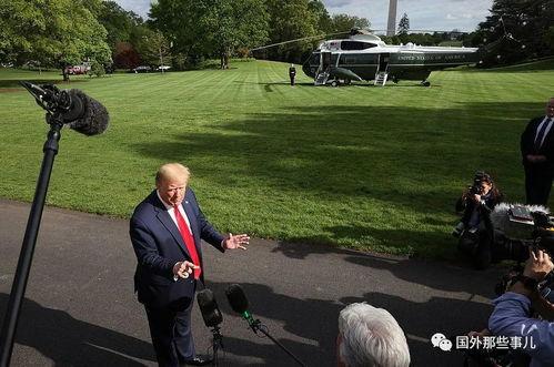 综合外媒5月2日报道,特朗普于周五下午离开白宫,乘坐直升飞机陆战队员一号到达戴维营,与