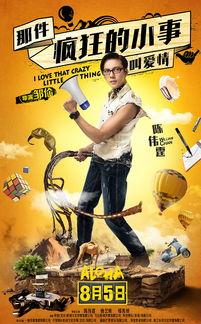 《那件疯狂的小事叫爱情》人物海报陈伟霆