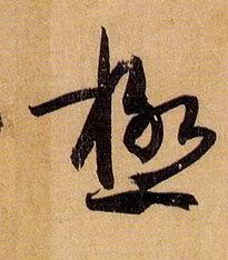 毛笔字帖欣赏(书法字帖的行书体)