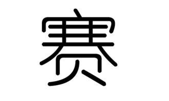 赛字五行属什么的(五行中金木水火土分别对应的季节是)