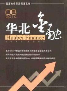 金融经济投稿联系方式