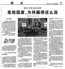 江苏一企业偷埋固体废物5名企业负责人被批捕案件追踪