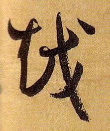 毛笔字草书(书法欣赏的草书)