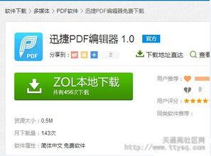 pdf文件怎么编辑插入新页面