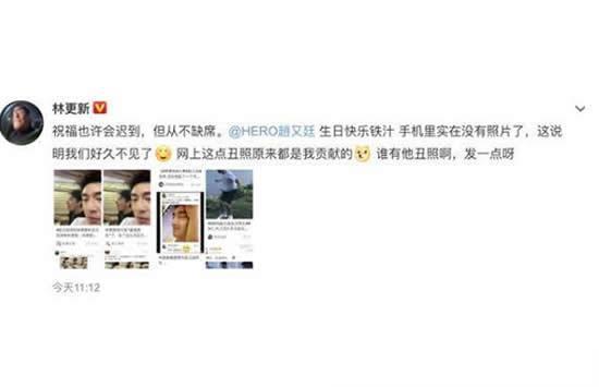 林更新在线收赵又廷丑照网友的评论画风变了