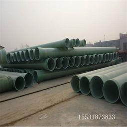 玻璃钢管道8排污玻璃钢管道8玻璃钢管道特点
