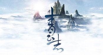 ...仙侠人生 51青云志游戏介绍