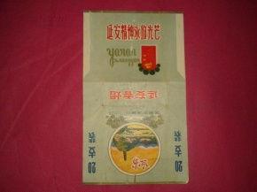 """6元延安烟(金盒的延安多少钱烟)"""""""