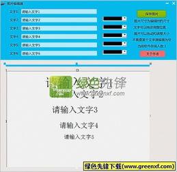 桔子图片编辑器 图片加字器 V1.0.1