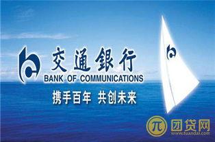 交行易贷通(中信银行转账给交通银行,出现RJ90是什么意思?)
