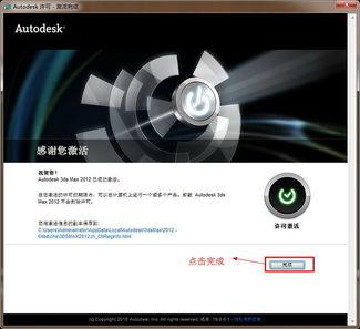 3dmax2012 官方中文版安装图文教程 破解注册方法