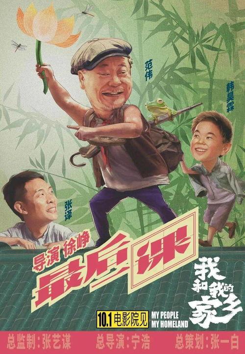 《我和我的家乡》中徐峥执导的《最后一课》.