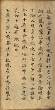 灵飞经全文(灵飞经全文与白话译文)_1876人推荐