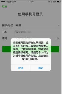 微信申请解封理由怎么写(微信申请解封理由15字)