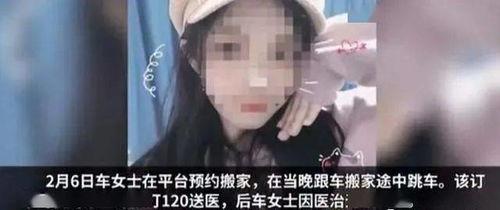 23岁女生搬家途中跳车身亡,货拉拉回应