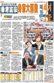 香港商报财经报道香港商报周刊