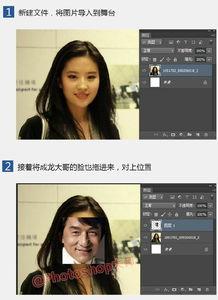 Photoshop快速为人物换脸