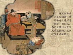 南陵笑笑生 金瓶梅 连环画系列丛书 083