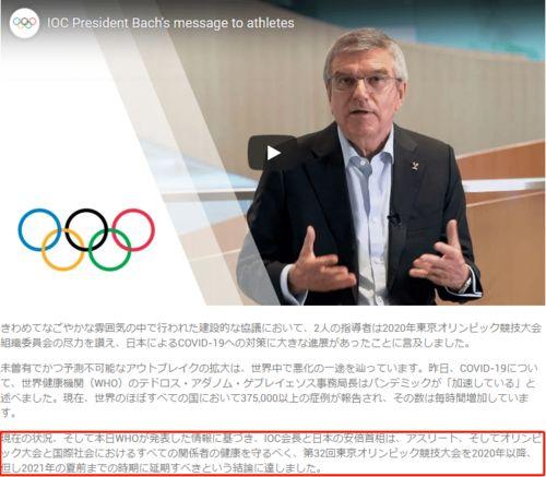 2020年3月24日,国际奥委会与东京奥组委发表联合声明,就东京奥运会延期作出安排.(