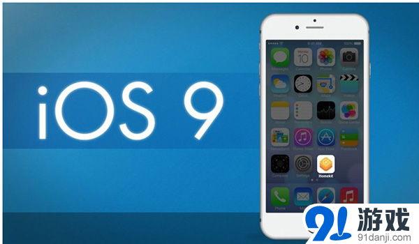 iOS9 gm版是什么意思 iOS9 gm版与正式版的区别