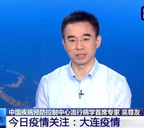 吴尊友称大连疫情规模已基本锁定,不会再有更大规模病例出现