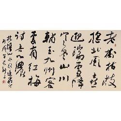王家新书法(常树春是书法家协会副)