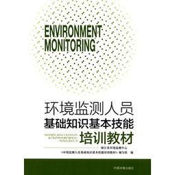 环境监测人员基础知识基本技能培训教材
