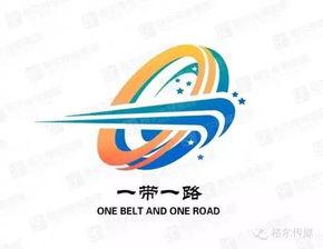 一带一路 Logo征集最新作品展示