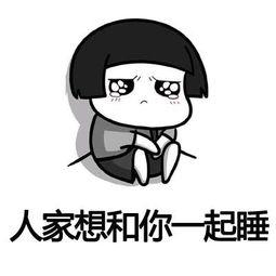 表情 睡觉表情包 睡觉微信表情包 睡觉QQ表情包 发表情fabiaoqing.com 表情
