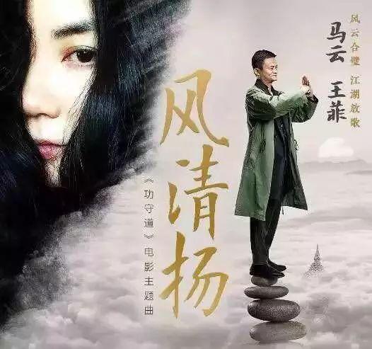 马云王菲同唱《风清扬》
