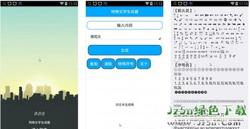 特殊字体生成器app 特殊字体生成器 1.0 安卓免费版