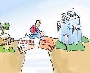 刚上大学需要贷款读书要准备哪些 学校大全
