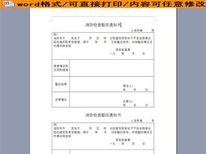 消防整治书面报告范文