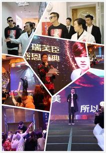 12月26,举办瑞芙臣跨年盛典明星演唱会,特邀刘嘉亮、祝钒刚、冷漠三大明星助阵,全场座无虚席、粉丝热情似火.