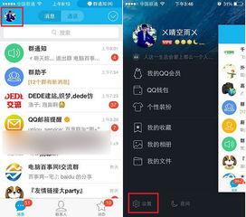 手机上怎么查看QQ版本 手机查看QQ版本的方法