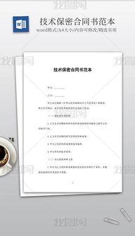 技术部保密协议书