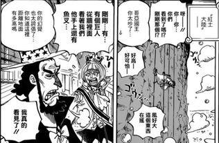 海贼王905话 藏而未漏的三个人,一位成海贼公敌 一位是山治仇敌