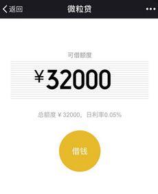 强开微粒贷(100%可以借钱的)