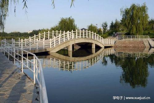 描写弯弯的小桥的句子