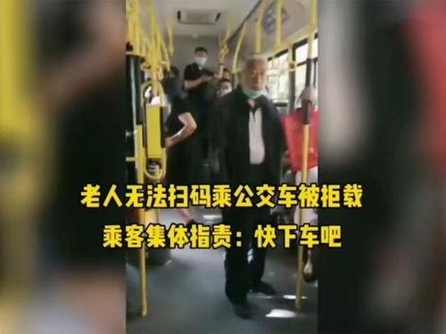 老人无健康码遭公交司机拒载,法理与人情孰更重