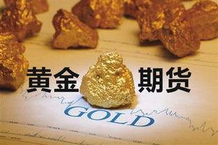 黄金期货一般几点收市