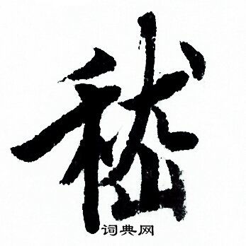 欧阳询书法作品欣赏(欧阳询书法特点)